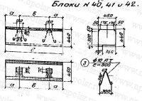 Блок № 41