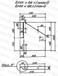 Откосное крыло № 108 по серии 3.501-104