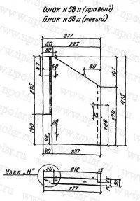 Откосное крыло № 58 по серии 3.501-104